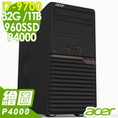 【工作站】ACER 專業工作站 P30F6 i7-9700/32G/960SSD+1TB/P4000 8G/650W/W10P