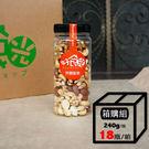 (箱購)好食光分享瓶-無調味綜合堅果(2...
