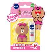 NIVEA 妮維雅 潤彩雙層護唇膏 限量版 4.8g ◆86小舖 ◆