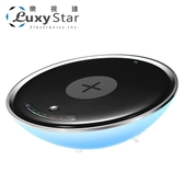 【Luxy Star 樂視達】無線充電LED情境燈(LS-01Q)