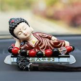 佛像中控臺汽車擺件香水創意車載如來彌勒佛保平安車內高檔裝飾品 zr814『小美日記』