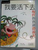 【書寶二手書T2/漫畫書_NGW】我要活下去現代魯賓遜漂流記_徐玉珠, 朴明洙