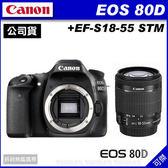 可傑 Canon EOS 80D +18-55  STMf/3.5-5.6 IS 公司貨翻轉螢幕 APS-C感光 高畫質 登錄送原電+3000禮卷至6/30