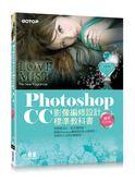 Photoshop CC影像編修設計標準教科書(適用CC、CS6) (附116頁超值PDF電子書、305..