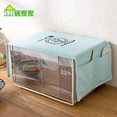 棉麻微波爐罩烤箱防油微波爐套 布藝微波爐罩子蓋布防塵罩 一件免運