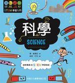 STEM學習入門:科學