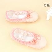 舞蹈鞋兒童女芭蕾軟底練功園紅色花邊公主肉色女童跳舞鞋