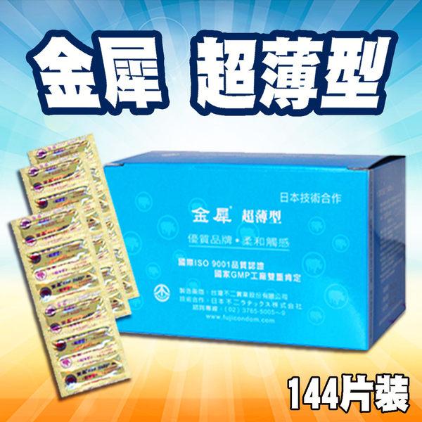 【愛愛雲端】金犀 超薄型 衛生套 保險套 144片裝