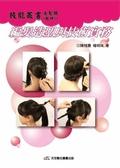 (二手書)編髮造型與技術實務(全彩版)