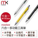 meekee 六合一多功能工具筆