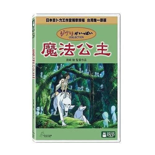 【宮崎駿吉卜力動畫7折】魔法公主 DVD (購潮8)