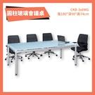 CKB-3x6MG 圓柱會議桌 霧玻 洽談桌 辦公桌 不含椅子 學校 公司 補習班 書桌 多功能桌 桌子