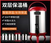 奶茶桶 不銹鋼奶茶桶奶茶店專用咖啡牛奶果汁桶保溫桶10升12升大容量商用220v【快速出貨】