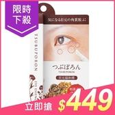 日本白雪姬Tsubuporon 職人修護角質柔軟刷頭溫感凝膠(眼周專用)1.8ml【小三美日】$480