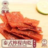 【肉乾先生】泰式檸檬肉乾-250g(5包入-含運價)