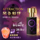 DUAI 獨愛‧Attraction 女...