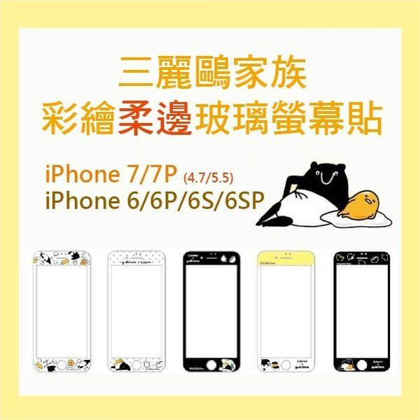 iPhone 7 8 4.7 / iPhone 7 8 plus 5.5 正版KITTY 滿版 柔邊 不碎邊 9H硬度 浮雕彩繪 鋼化玻璃 螢幕保護貼