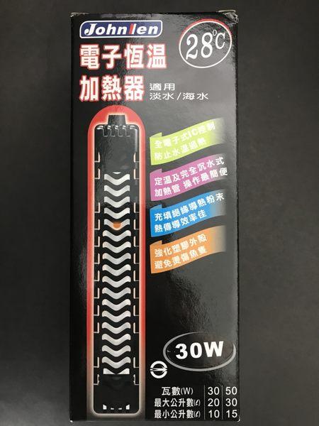 台灣 中藍 28度恆溫 30W 迷你加溫器 28度 烏龜缸加溫 加溫管 保溫器 魚缸加熱器 恆溫器