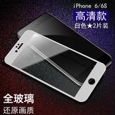 iPhone6鋼化膜蘋果6s全屏磨砂全覆蓋貼膜