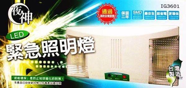 夜神LED緊急探照燈 IG3601--通過消防安規認證 台灣製造