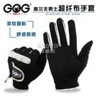 高爾夫手套男士超纖細布藍色黑色透氣左手右手兩只 【快速出貨】