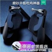 磨砂ipad吃雞神器手柄平板電腦安卓蘋果專用和平精英外設mini4手游pro套裝 名購居家