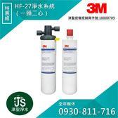 3M HF-27 洗滌淨水系統 HF27【特惠組】【懇請給小弟我一個服務的機會】【賴 ID:0930-811-716】