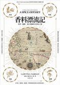 (二手書)香料漂流記:孜然、駱駝、旅行商隊的全球化之旅