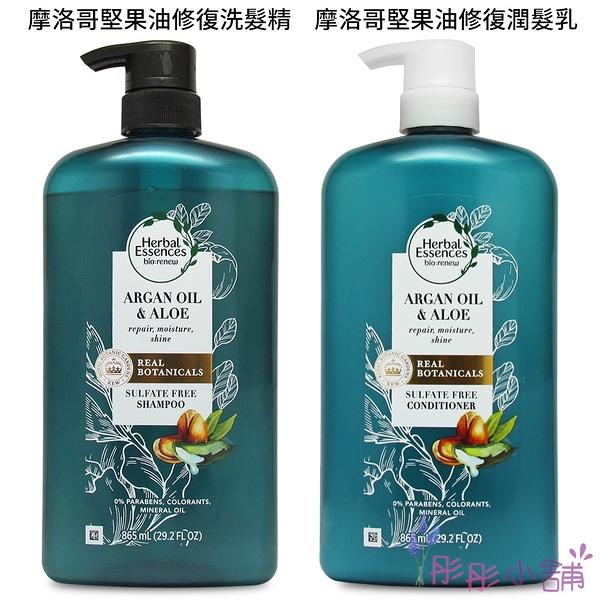 【彤彤小舖】Herbal Essences 草本精華 摩洛哥堅果油修復洗髮精 865ml 大瓶裝