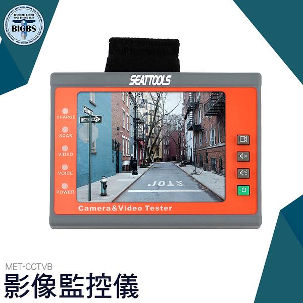 利器五金 MET-CCTVB 影像監控儀