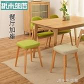 小凳子實木餐凳方凳布藝梳妝凳時尚化妝凳板凳家用凳 千千女鞋