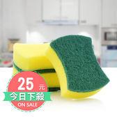 現貨◎CN007 洗碗盤菜瓜布海綿 5入裝 方便拿取雙面海綿 清潔去汙海綿  生活居家雜貨用品