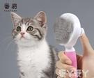 擼貓神器 貓咪梳子去浮毛專用梳毛刷擼貓神器大中小犬寵物狗脫掉除清理用品 愛丫 免運