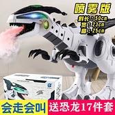 大號噴火恐龍玩具電動會走路下蛋霸王龍遙控仿真動物兒童玩具男孩
