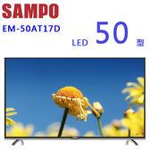 送基本安裝/SAMPO聲寶 50吋低藍光LED液晶顯示器+視訊盒(EM-50AT17D)