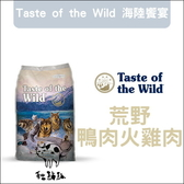 Taste of the Wild海陸饗宴〔荒野鴨肉火雞肉全犬糧,2.27kg,美國製〕
