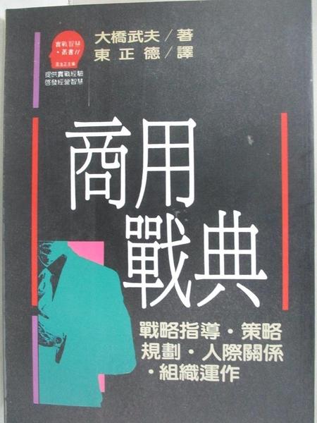 【書寶二手書T7/財經企管_GYP】商用戰典_大橋武夫, 東正德, 羅麗芳
