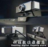 攝像頭高清攝像頭帶麥克風筆記本台式電腦電視用視頻頭免驅 科炫數位
