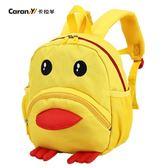 卡拉羊雙肩包兒童書包男女幼兒園小背包1-3歲小書包可愛韓版潮包