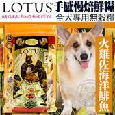 【zoo寵物商城】LOTUS樂特斯》手感慢焙鮮糧無穀火雞佐海洋鯡魚全犬糧-10磅(中顆粒)