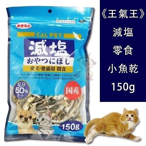 『寵喵樂旗艦店』日本零食《元氣王-減鹽1/2小魚乾》貓零食120g 貓狗通用 減鹽