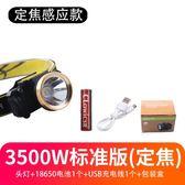 LED頭燈強光充電感應遠射3000頭戴式米電筒超亮夜釣捕魚礦燈打獵