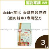 寵物家族*-Mobby莫比 愛貓無穀成貓(鹿肉鮭魚)專用配方 3kg