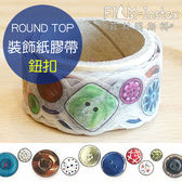 【菲林因斯特】  ROUND TOP masking 鈕扣紙膠帶衣服扣子手帳裝飾