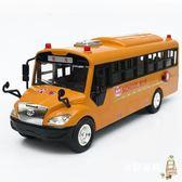 一件8折免運 大號兒童玩具校車大巴士公交車模型男孩寶寶女孩子男童慣性小汽車