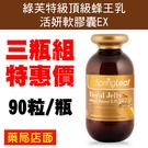 元氣健康館  3瓶組合價 綠芙特級頂級蜂王乳活妍軟膠囊EX 1100毫克 90粒
