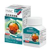 【永信HAC】晶亮葉黃膠囊(14粒/瓶)-2018新升級配方