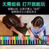 手卷電子鋼琴初學入門成人男女兒童便攜式摺疊加厚早教軟玩具樂器 NMS漾美眉韓衣