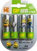 GP智醒充電池3號4入