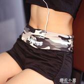 隱形拉鏈款跑步手機運動腰包男女健身休閒腰包戶外馬拉鬆彈力腰帶 『櫻花小屋』